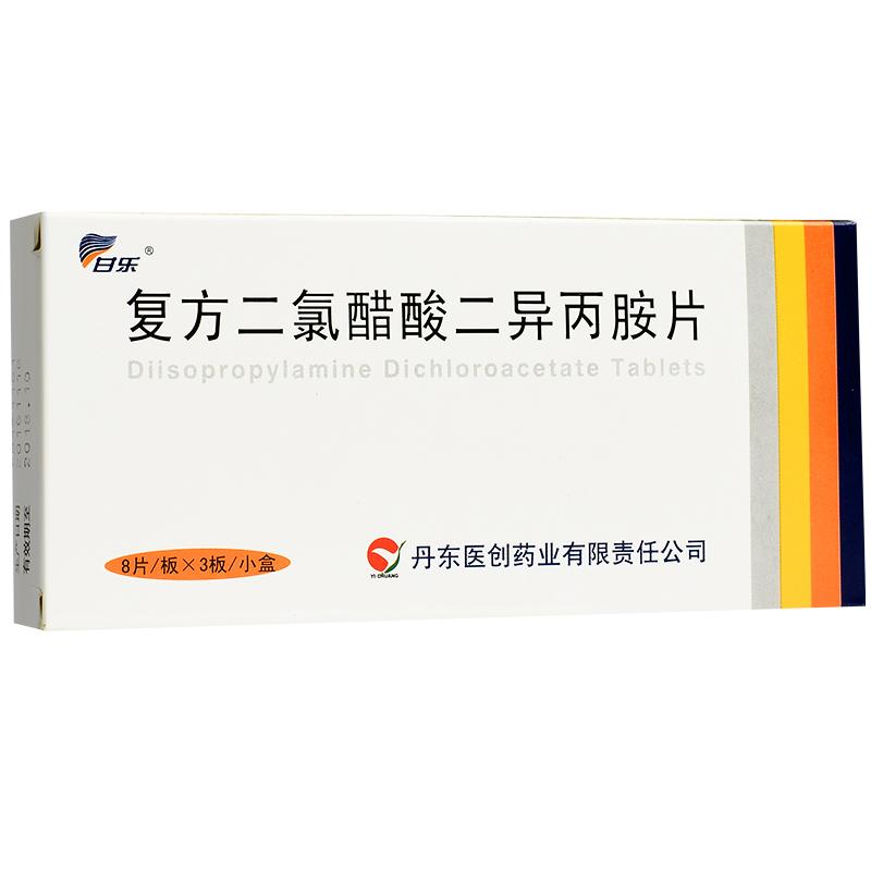 復方二氯醋酸二異丙胺片