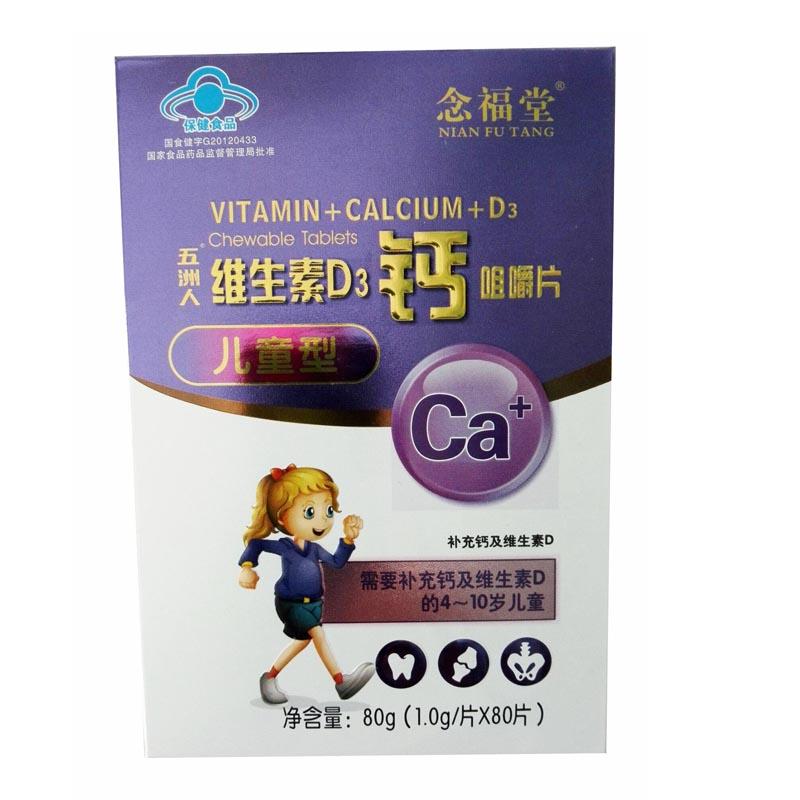 【念福堂】五洲人维生素D3钙咀嚼片儿童型