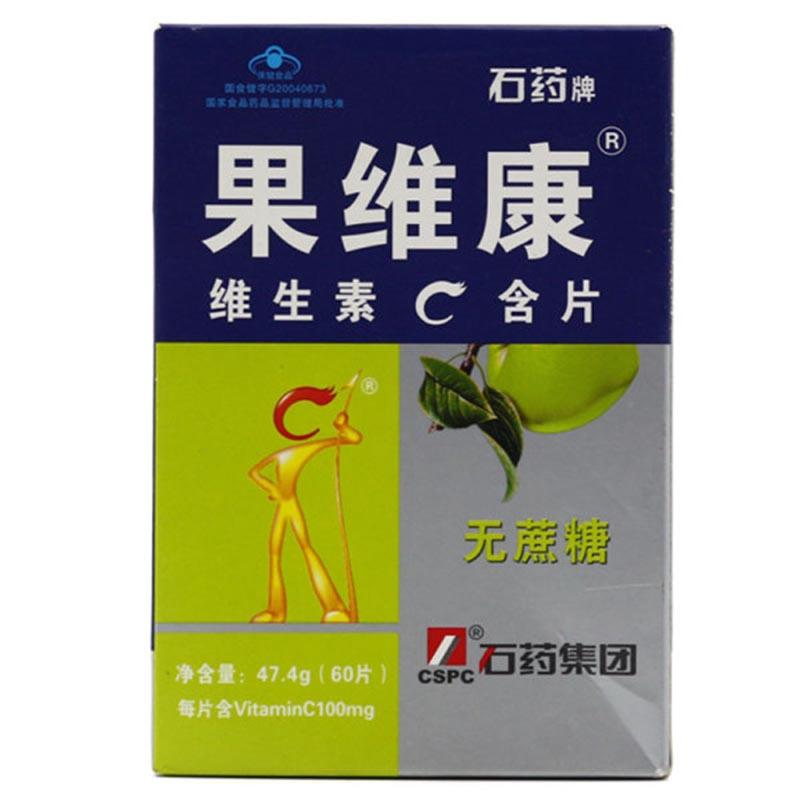 果维康维生素C含片无糖青苹