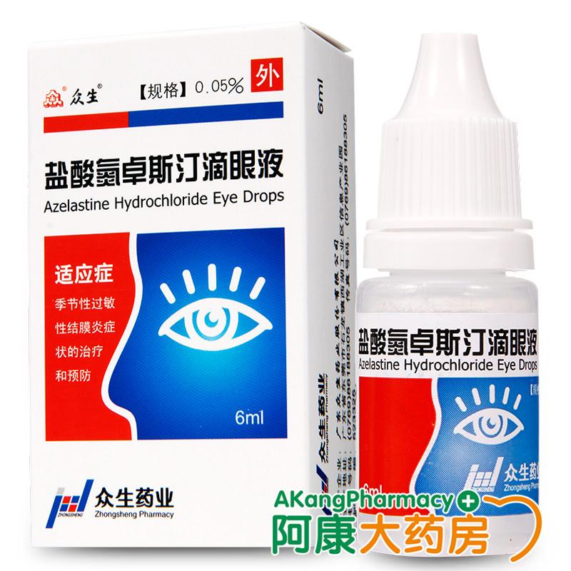 鹽酸氮卓斯汀滴眼液