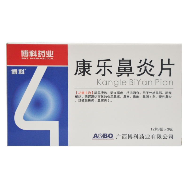 康樂鼻炎片