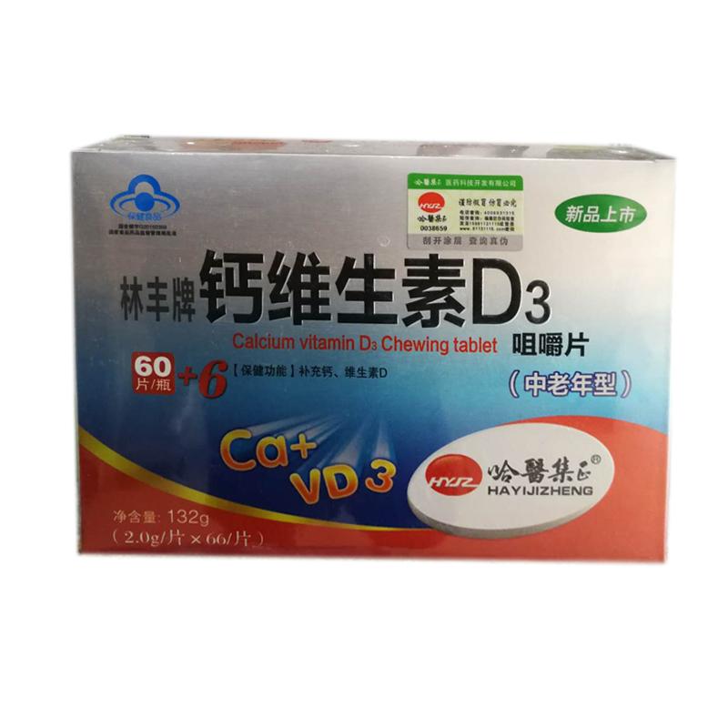 哈醫集正 林丰牌钙维生素D3咀嚼片(中老年型)