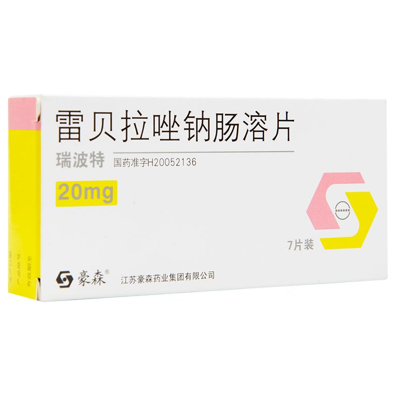 (瑞波特)雷貝拉唑鈉腸溶片