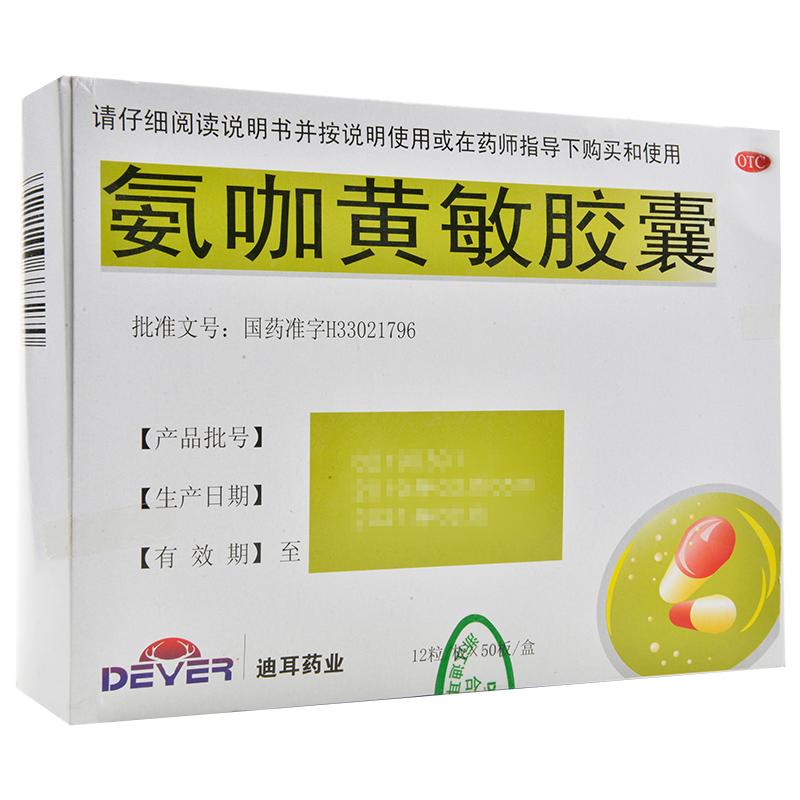 氨咖黄敏胶囊