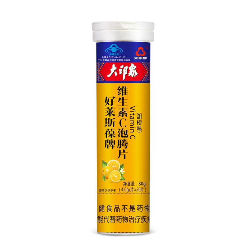 [大印象]好莱斯葆牌维生素C泡腾片(甜橙味)