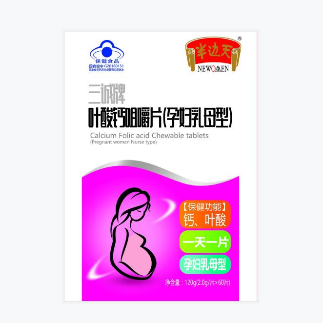 三誠牌葉酸鈣咀嚼片(孕婦乳母型)