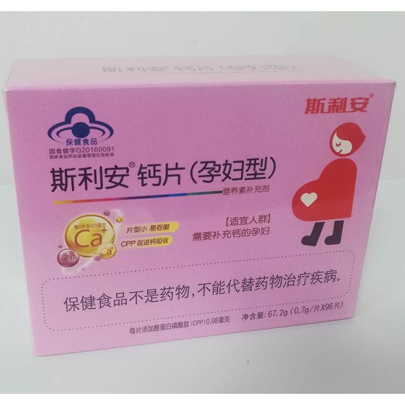 斯利安钙片(孕妇型)
