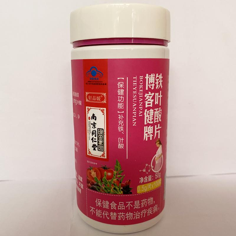 南京同仁堂 博客健牌鐵葉酸片