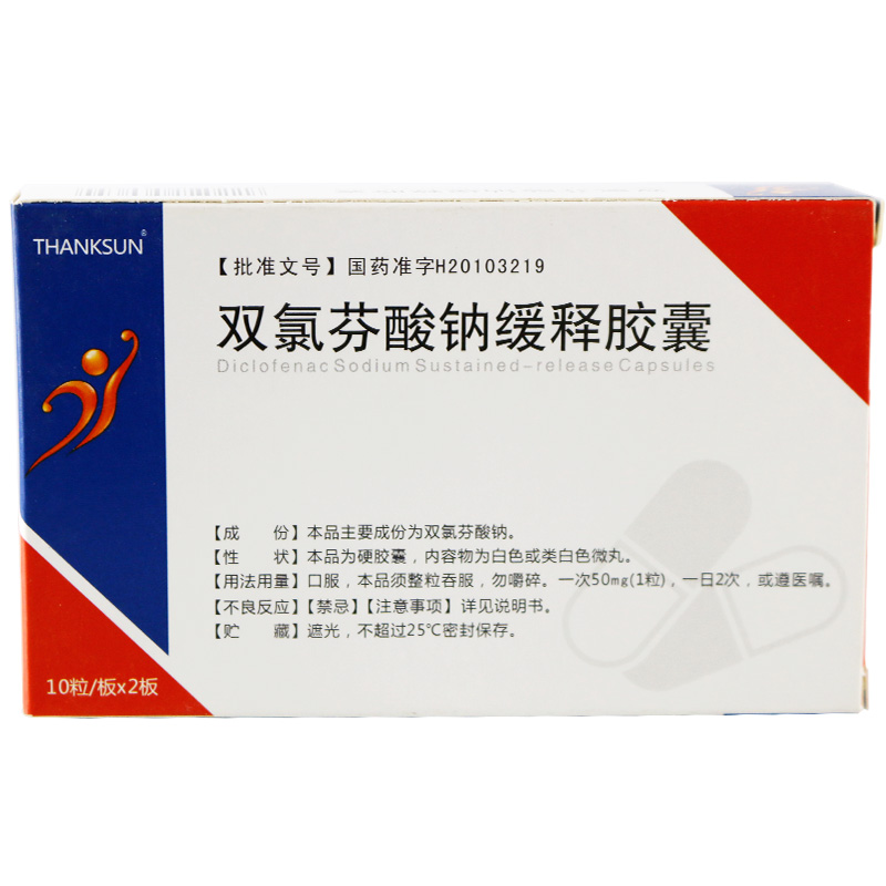 双氯芬酸钠缓释胶囊
