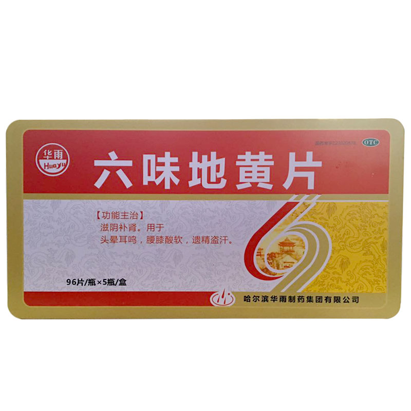 六味地黄片