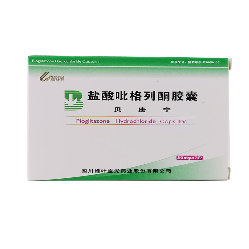 鹽酸吡格列酮膠囊貝唐寧