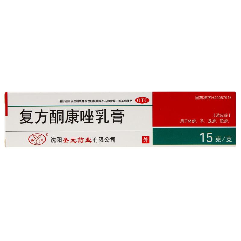 復方酮康唑乳膏