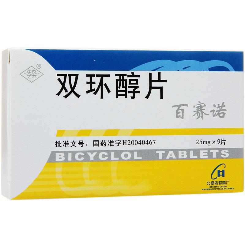 (百赛诺)双环醇片