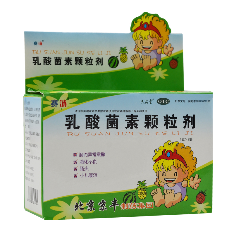 乳酸菌素颗粒剂
