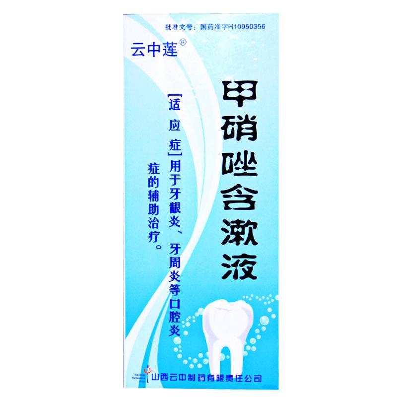 甲硝唑含漱液