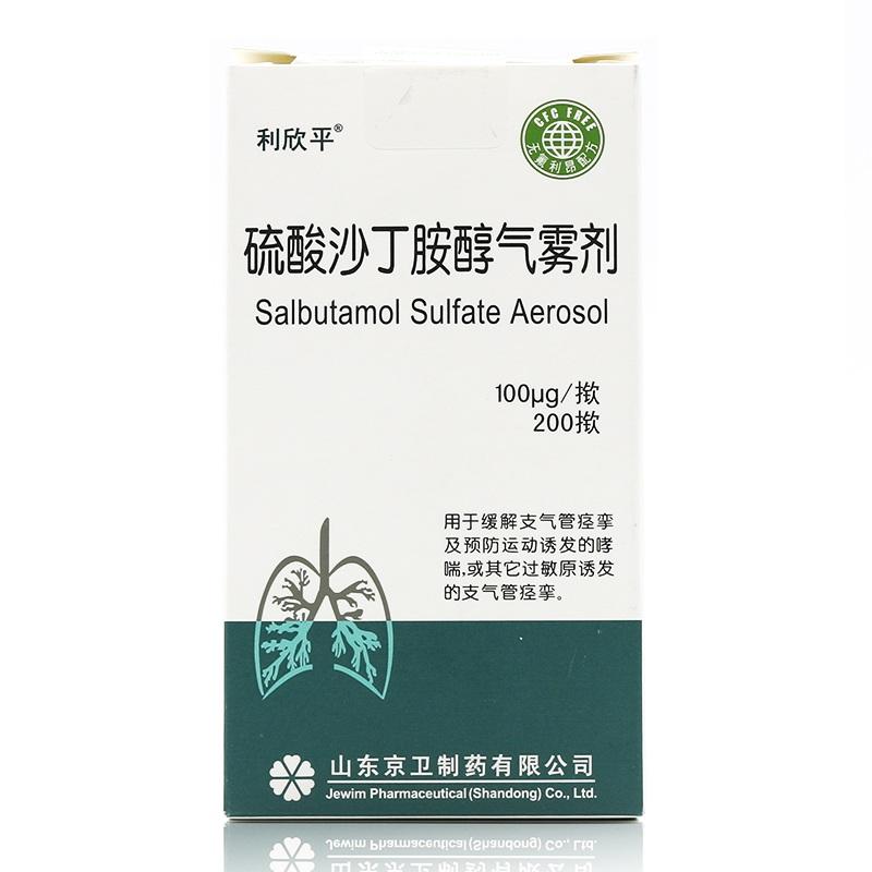 利欣平 硫酸沙丁胺醇氣霧劑