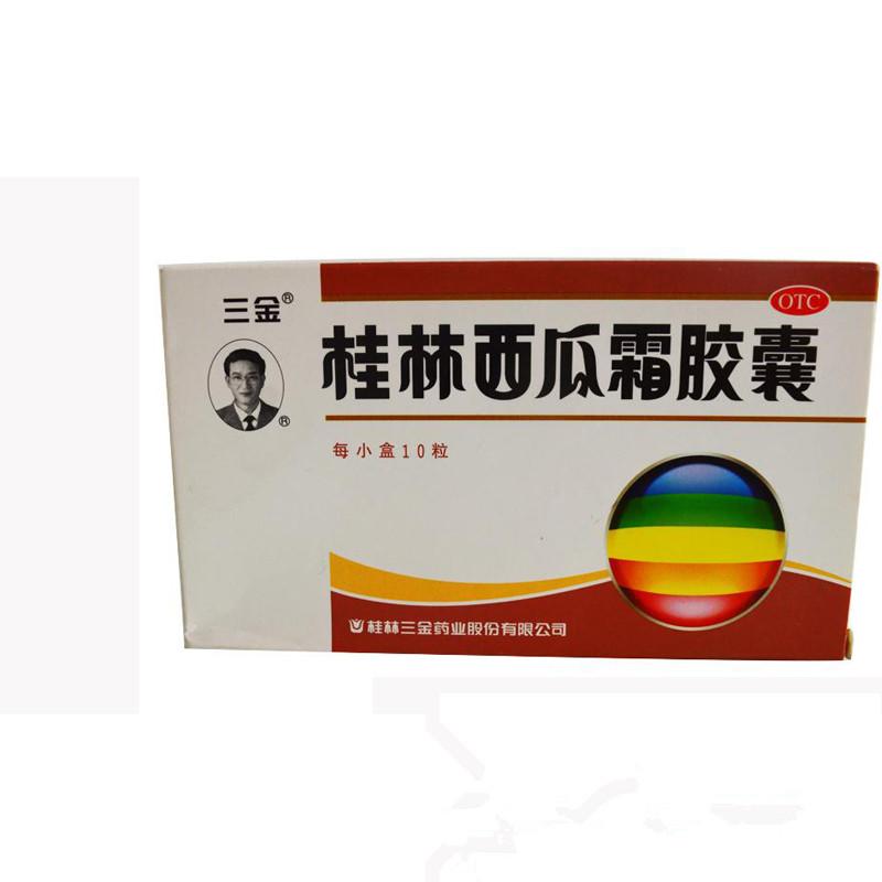 桂林西瓜霜胶囊