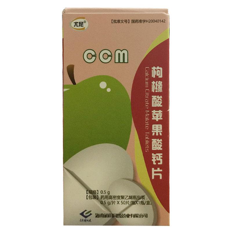 枸椽酸苹果酸钙片