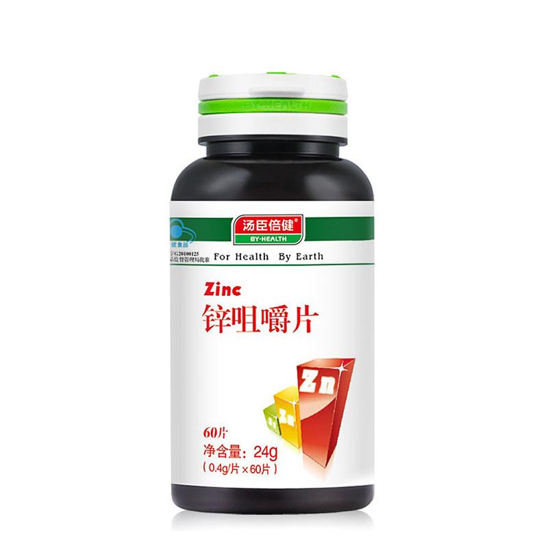 汤臣倍健锌咀嚼片(60片)