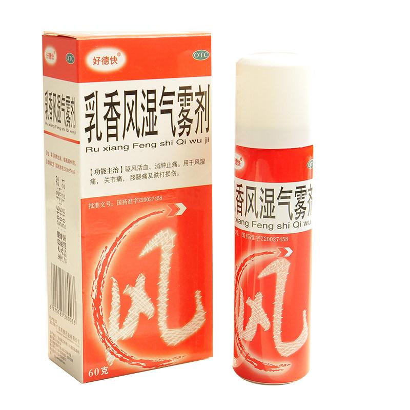 乳香风湿气雾剂