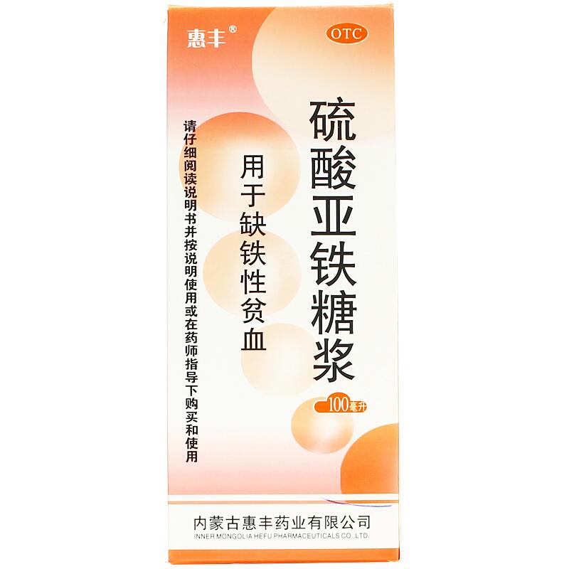硫酸亞鐵糖漿