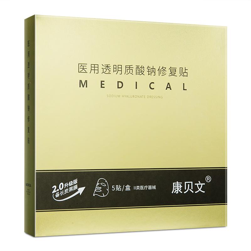 康贝文 医用透明质酸钠修复贴