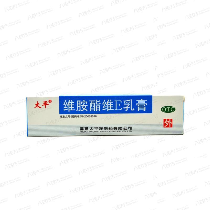 維胺酯維E乳膏(gao)