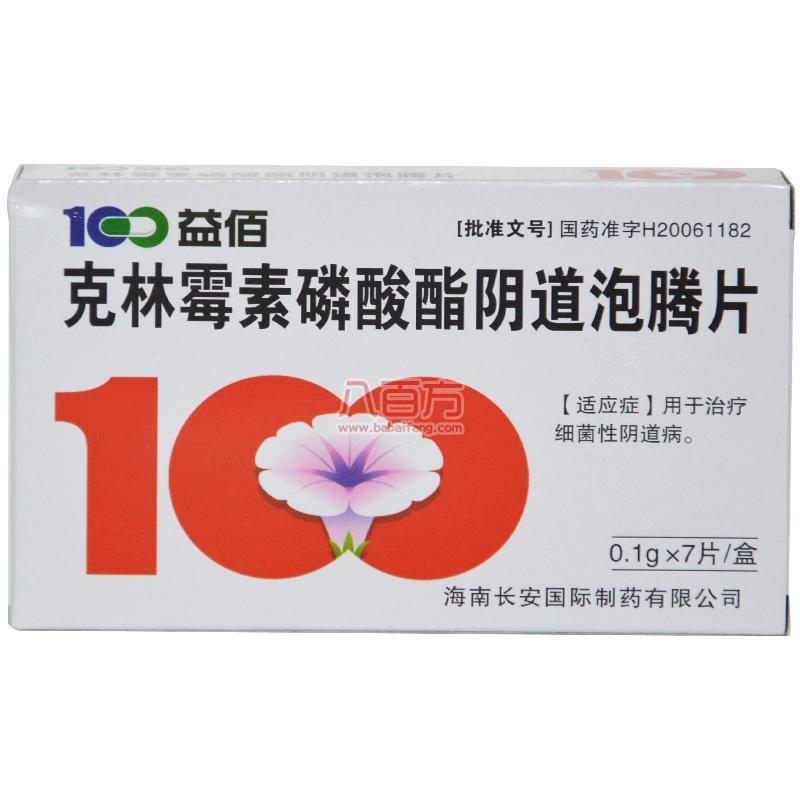 克林霉素磷酸酯阴道泡腾片