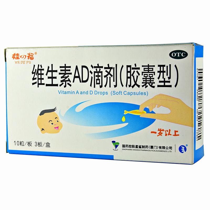 維生素AD滴劑