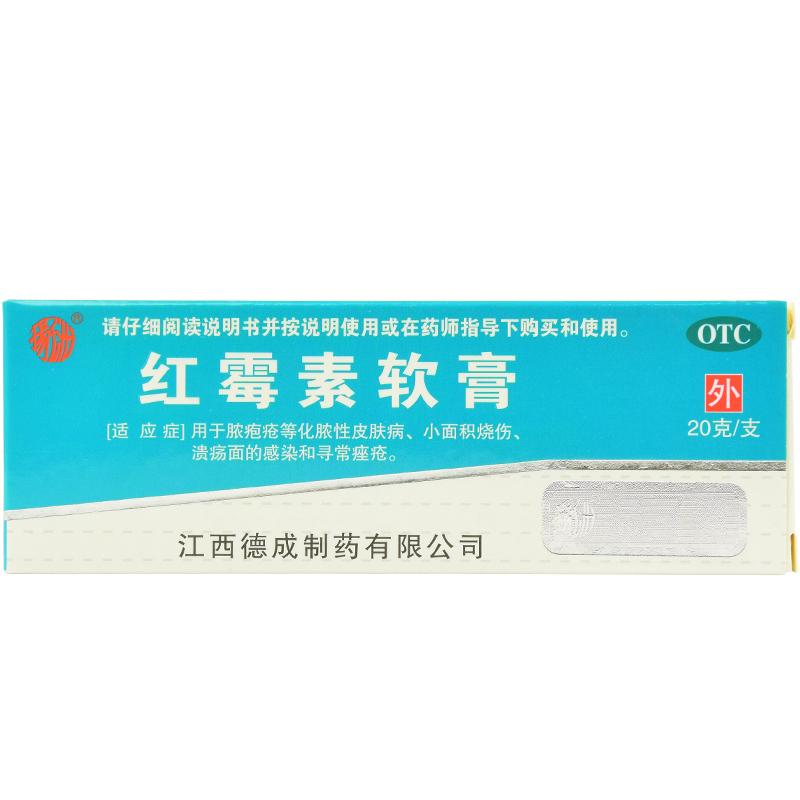 紅霉素軟膏