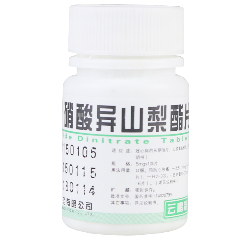 硝酸異山梨酯片