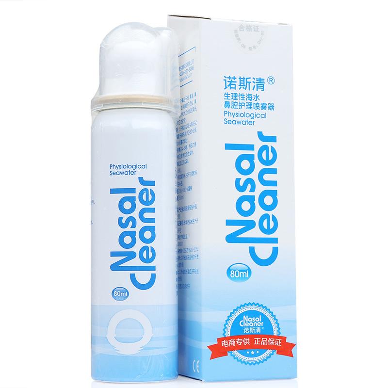 生理性海水鼻腔護理噴霧器