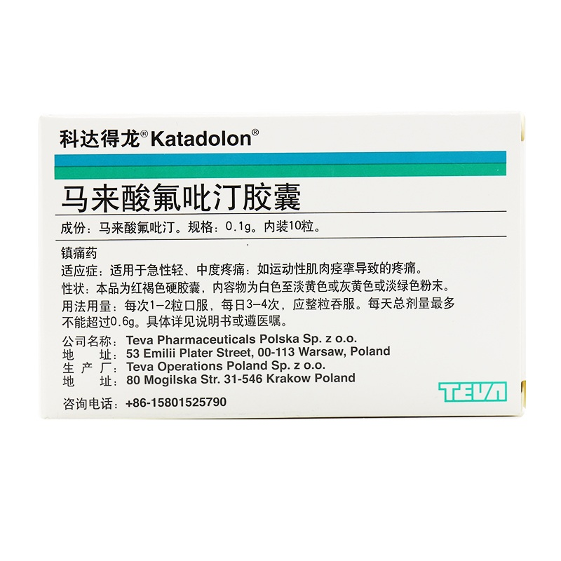 [科达得龙]马来酸氟吡汀胶囊