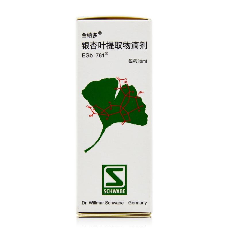 【金纳多】银杏叶提取物滴剂