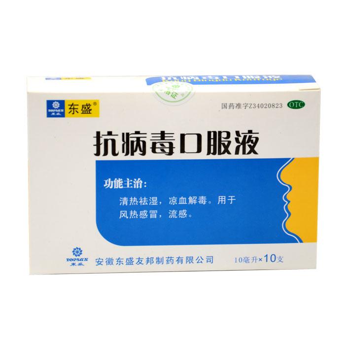 【東盛】抗病毒口服液
