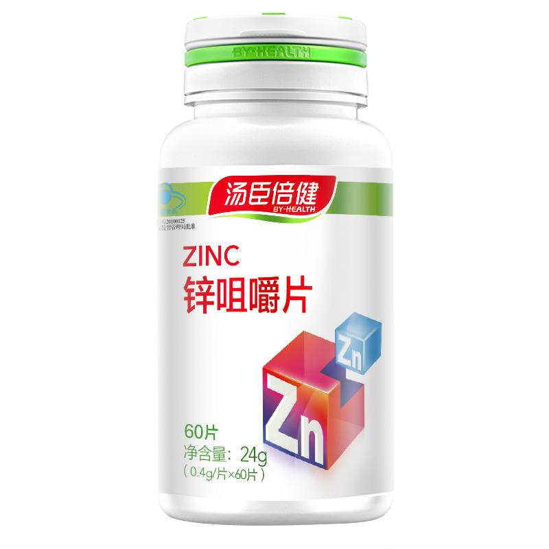 武松娱乐 锌咀嚼片0.4克×60片 补锌补钙 钙锌同补