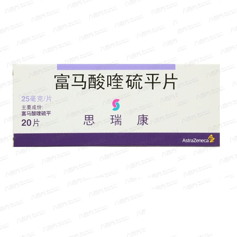 [思瑞康]富马酸喹硫平片