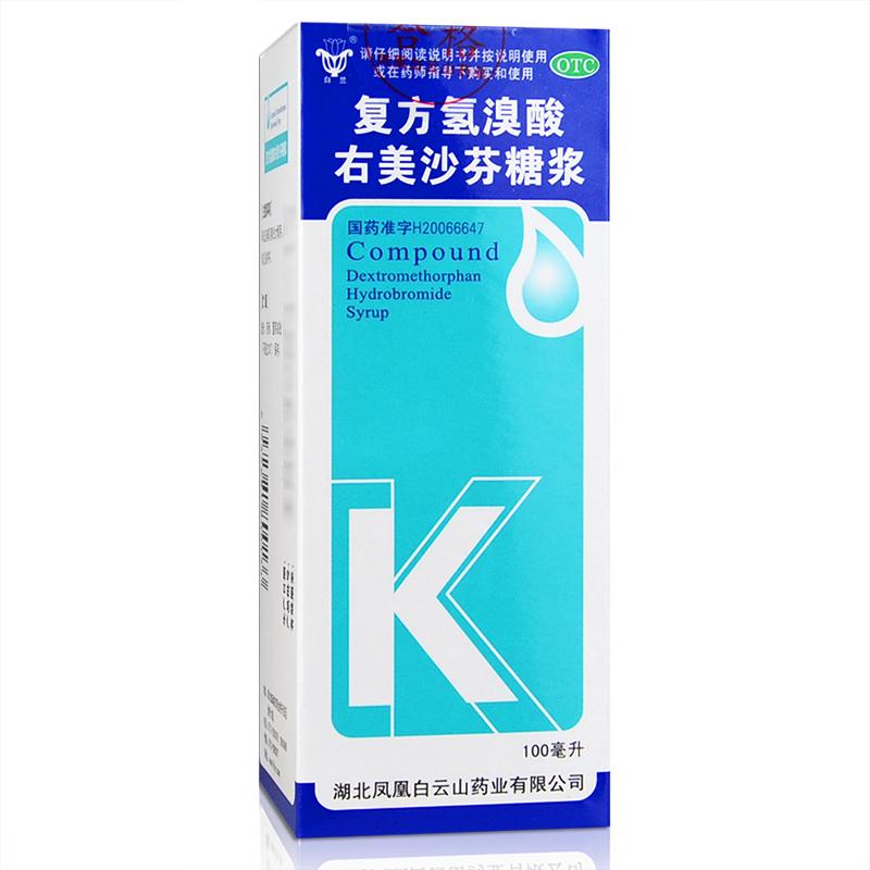 复方氢溴酸右美沙芬糖浆