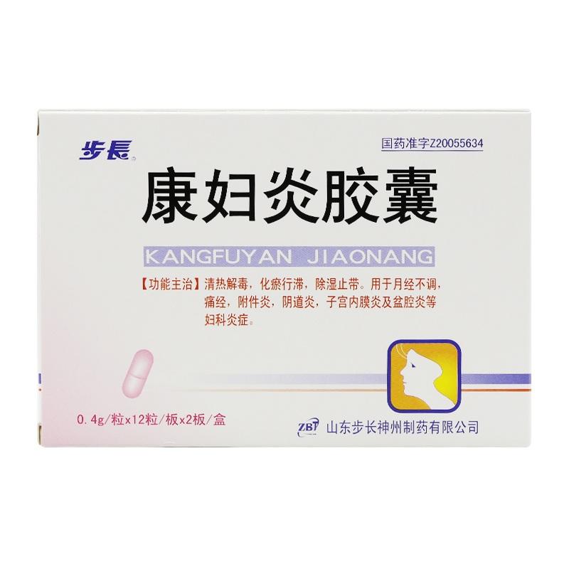 康妇炎胶囊