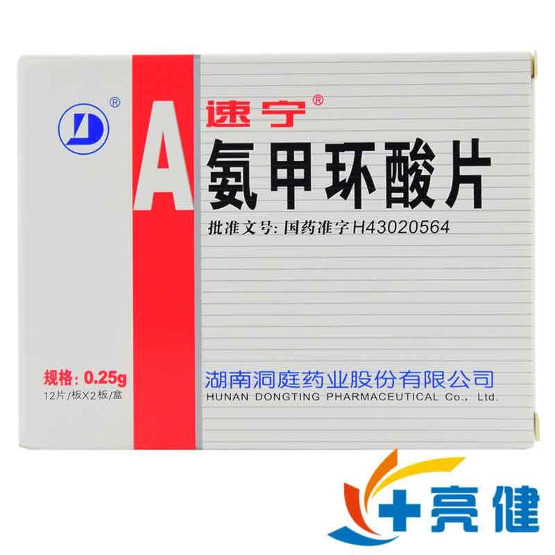 【速宁】 氨甲环酸片