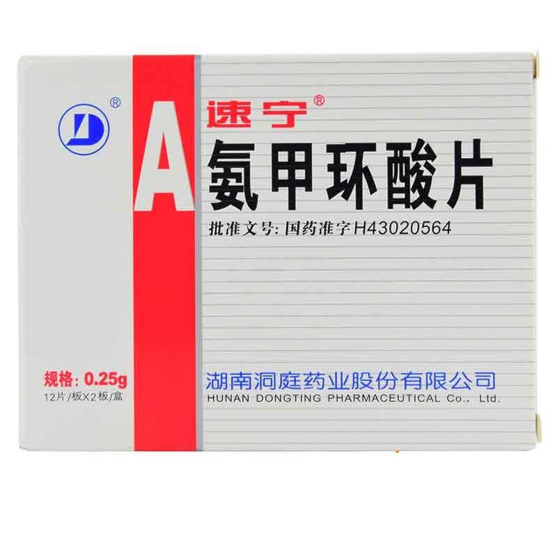 【速寧】 氨甲環酸片