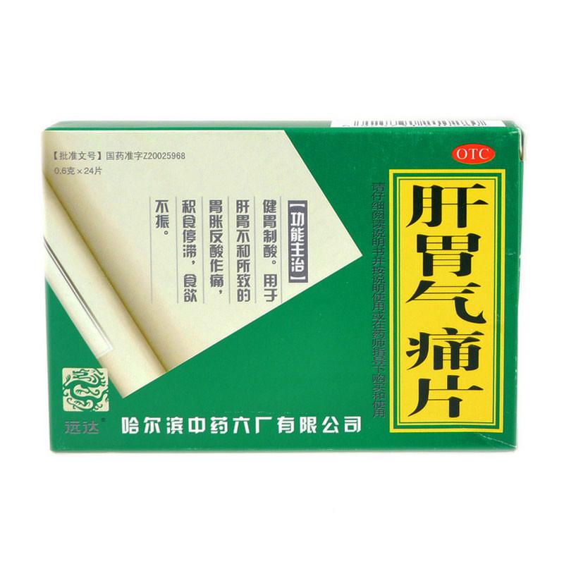 肝胃氣痛片