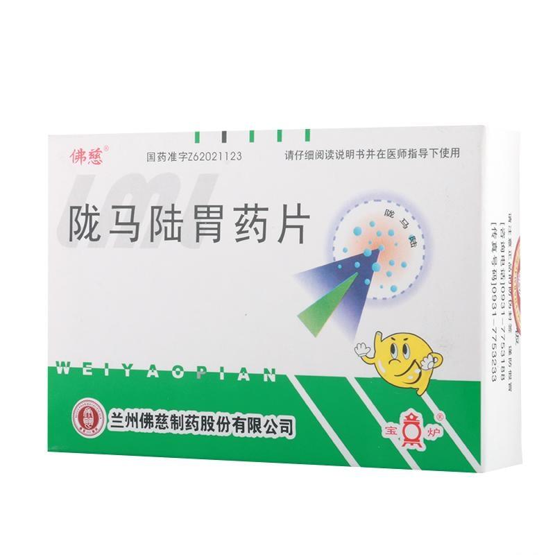 隴馬陸胃藥片