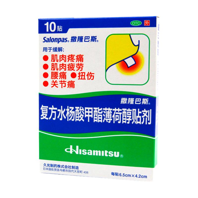 復方水楊酸甲酯薄荷醇貼劑