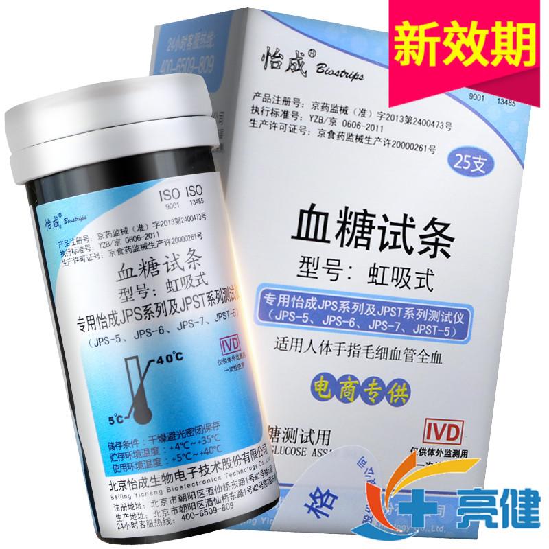 怡成虹吸式桶装血糖试纸JPS系列