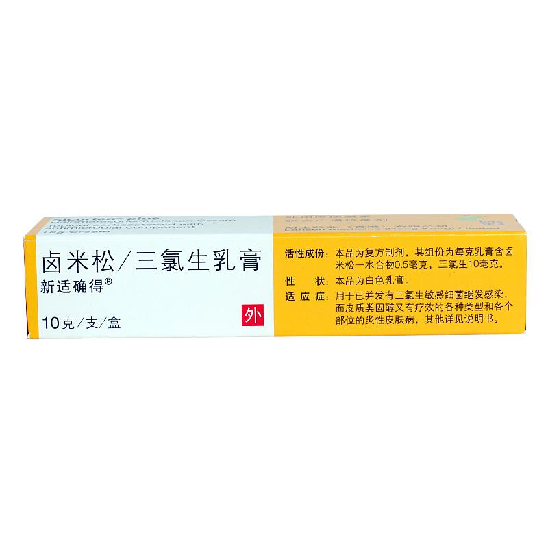 鹵米松三氯生乳膏