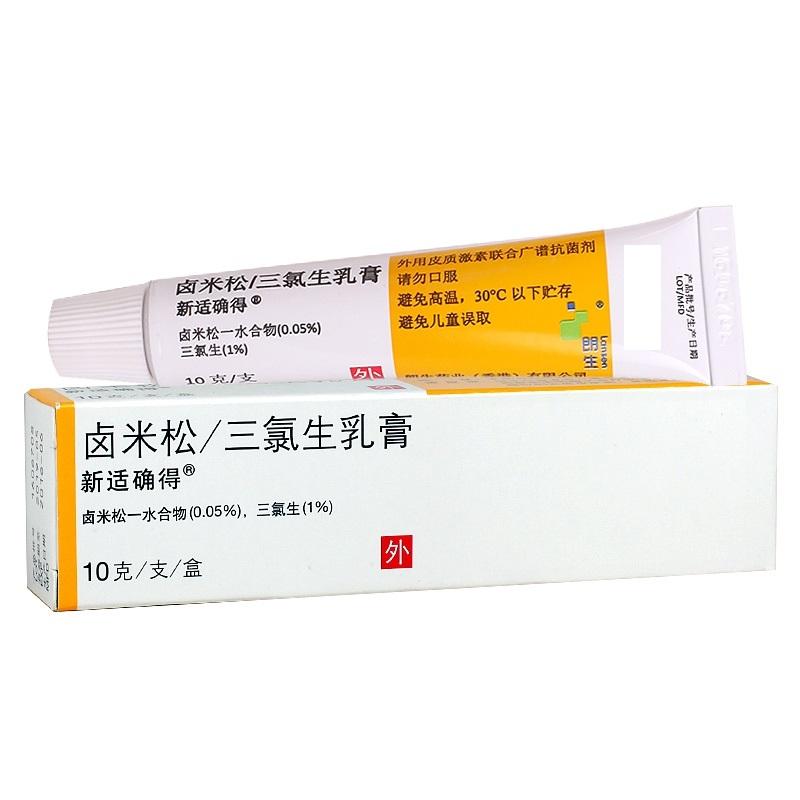 卤米松三氯生乳膏