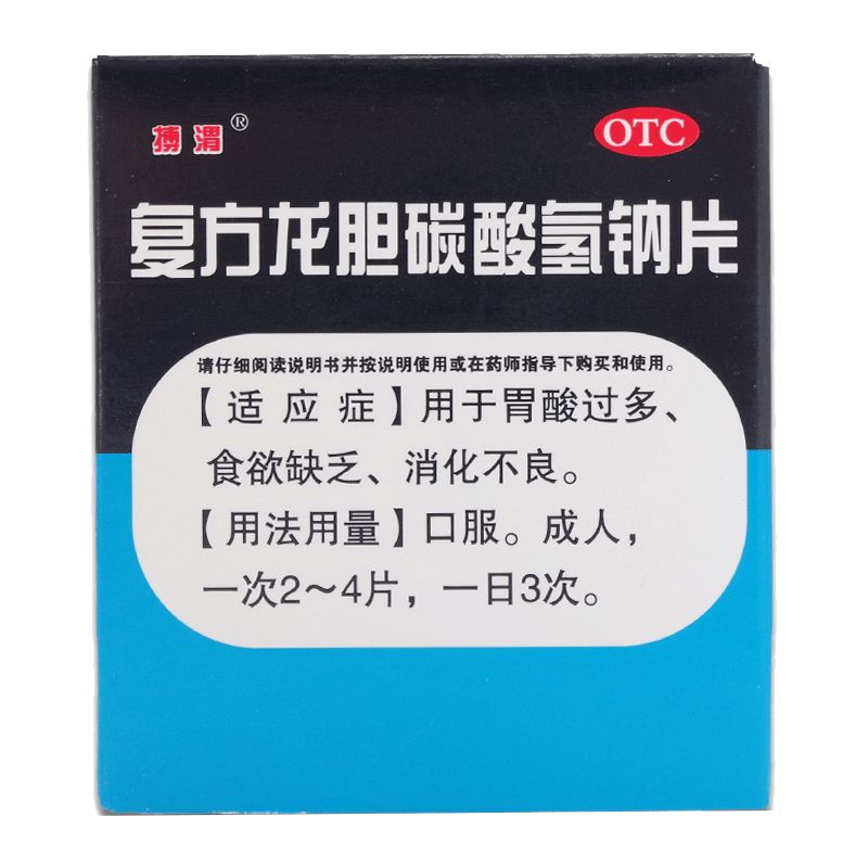 復方龍膽碳酸氫鈉片