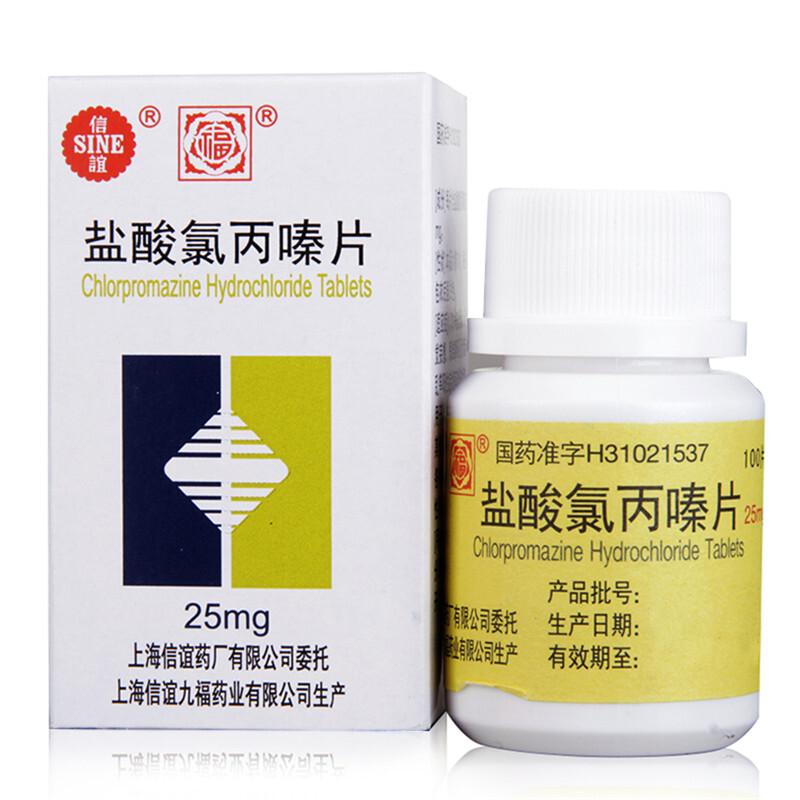 盐酸氯丙嗪片