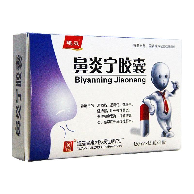 鼻炎寧膠囊